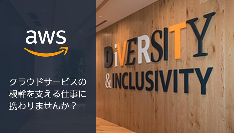 アマゾン データサービス ジャパン株式会社